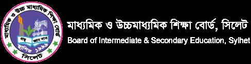 মাধ্যমিক ও উচ্চ মাধ্যমিক শিক্ষা বোর্ড, সিলেট | Board of Intermediate & Secondary Education,Sylhet